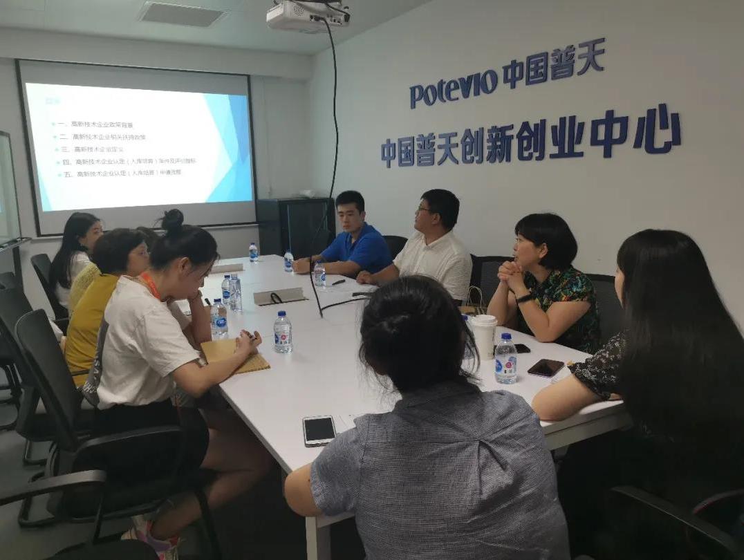 上海普天信息产业园
