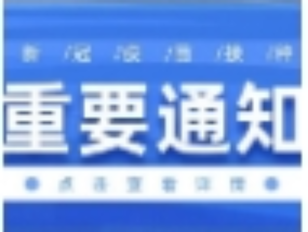 江南智造—锦和越界智造局二期