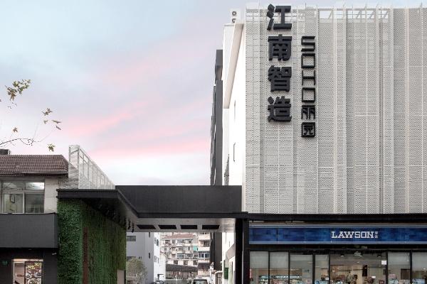 江南智造—SOHO丽园文化产业园