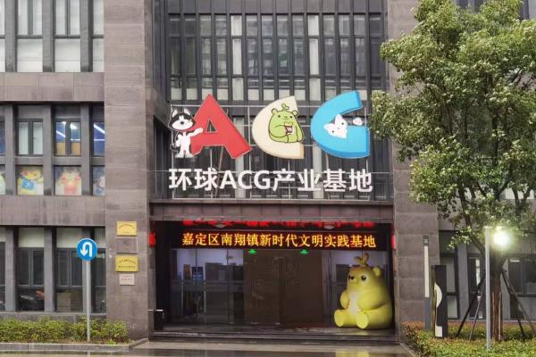 环球ACG产业基地