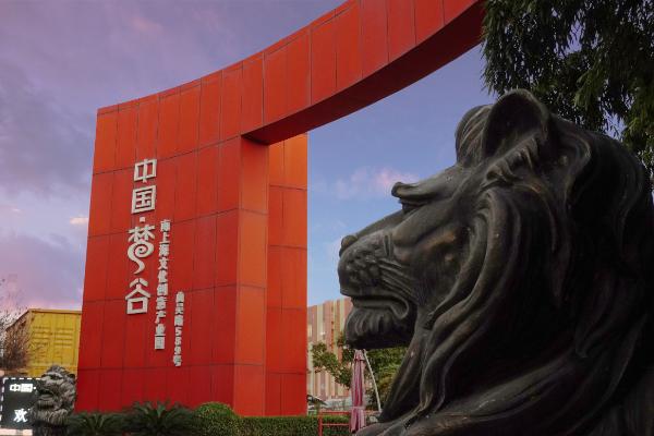 中国梦谷南上海文化创意产业园