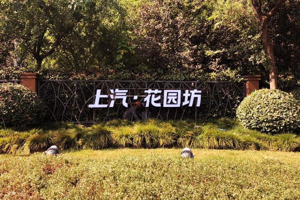 花园坊节能环保产业园