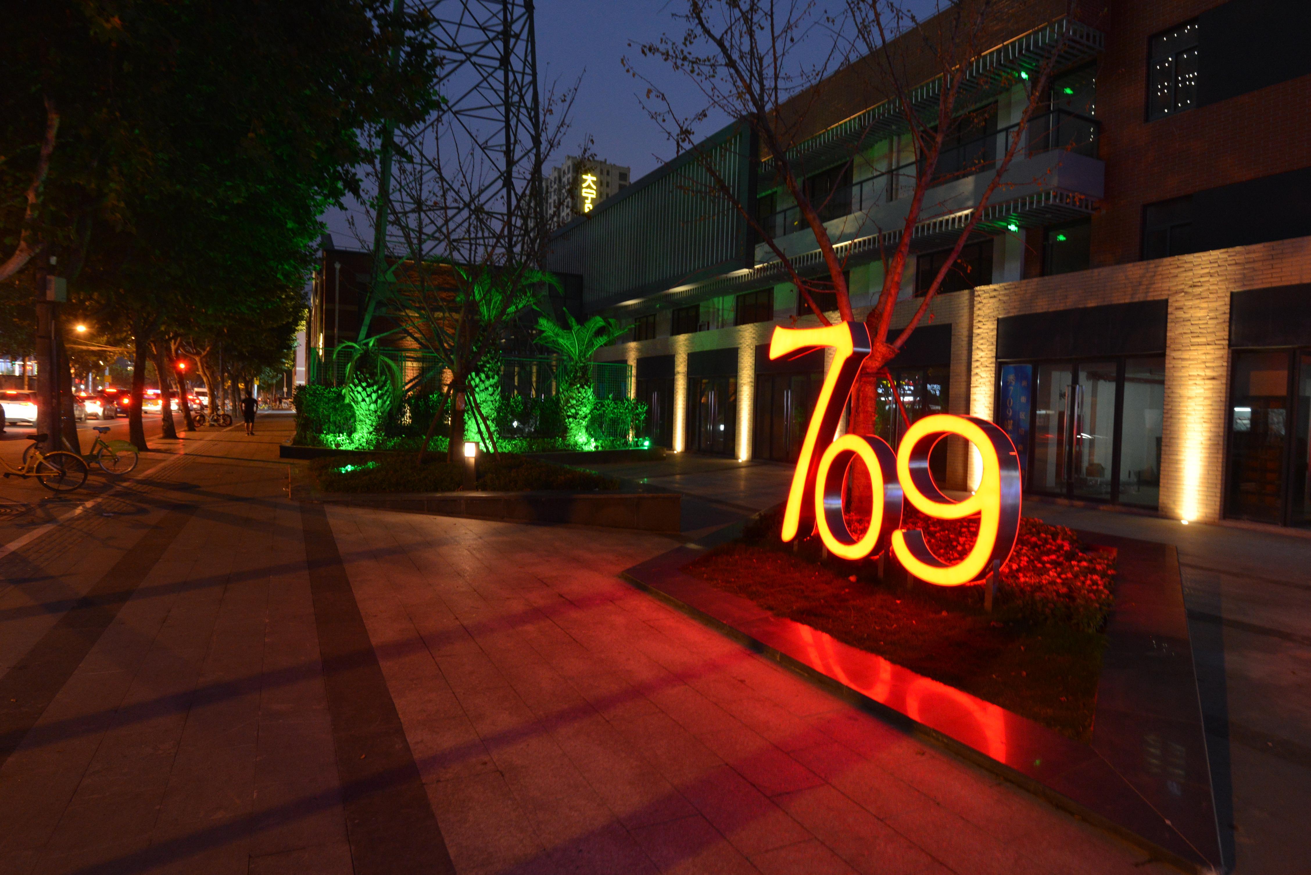 秀709媒体园