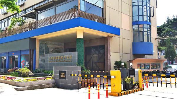上海创意联盟产业园