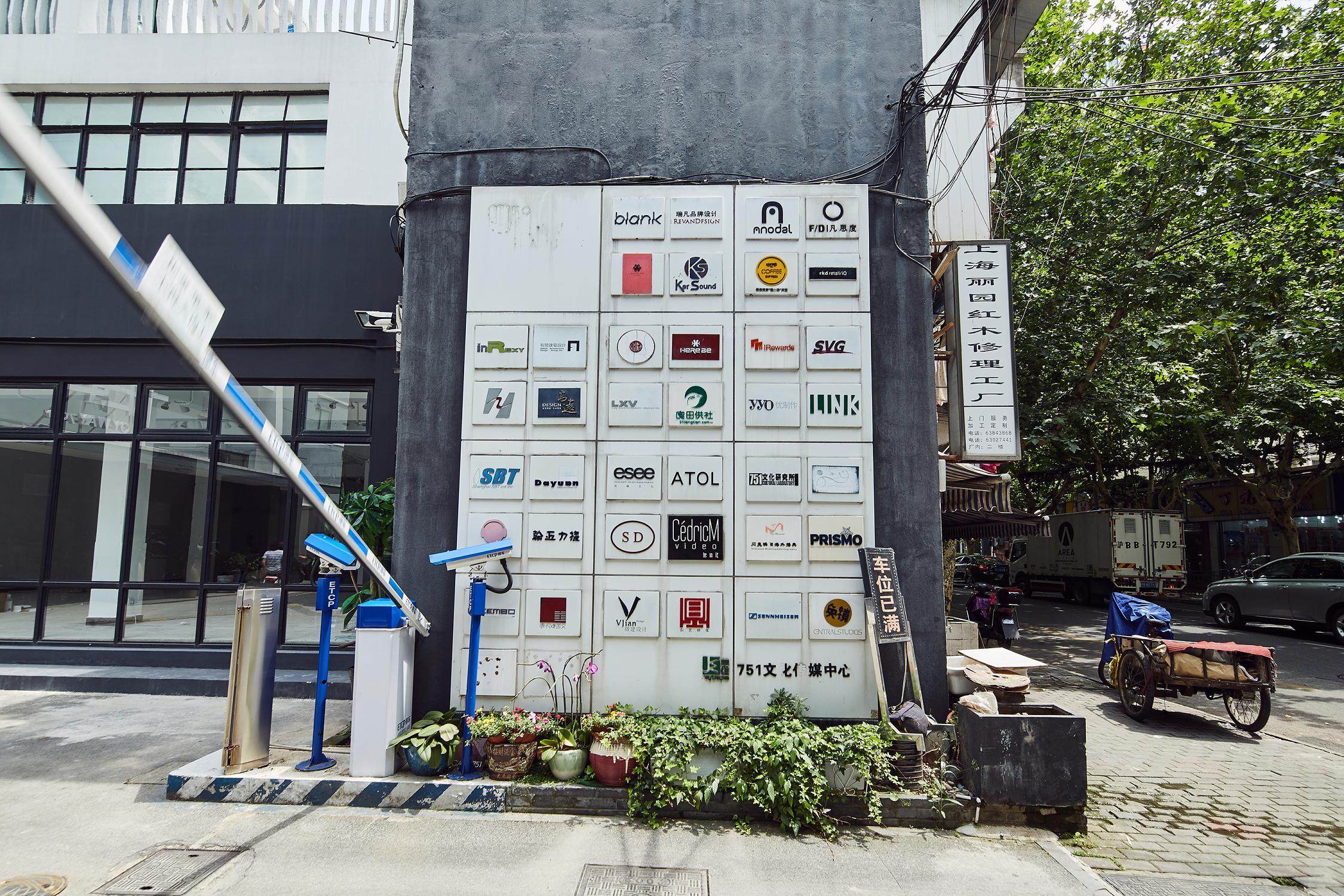 卓维700文化创意产业园区
