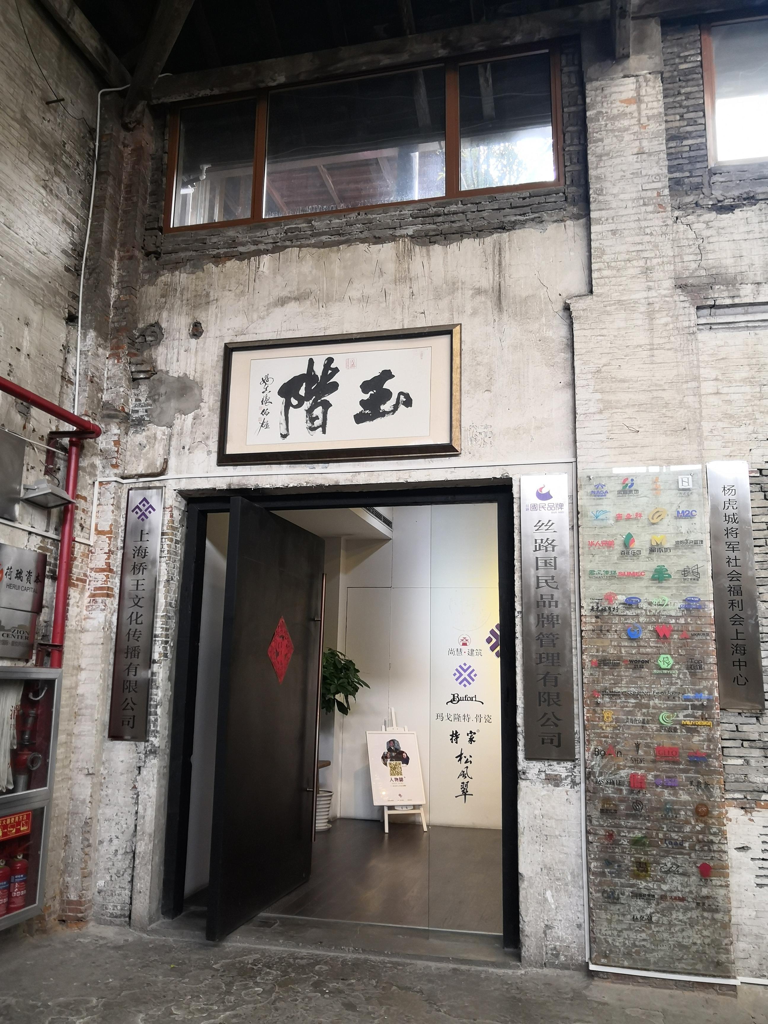 南苏河创意产业集聚区