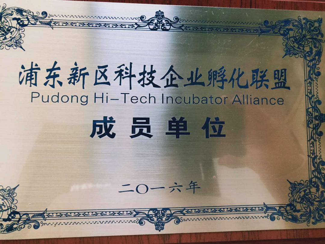 创智空间·张江信息园