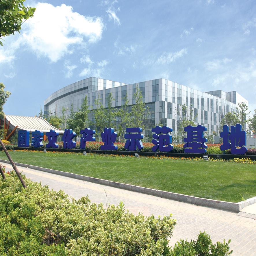 上海宝山科技园(动漫衍生产业园)