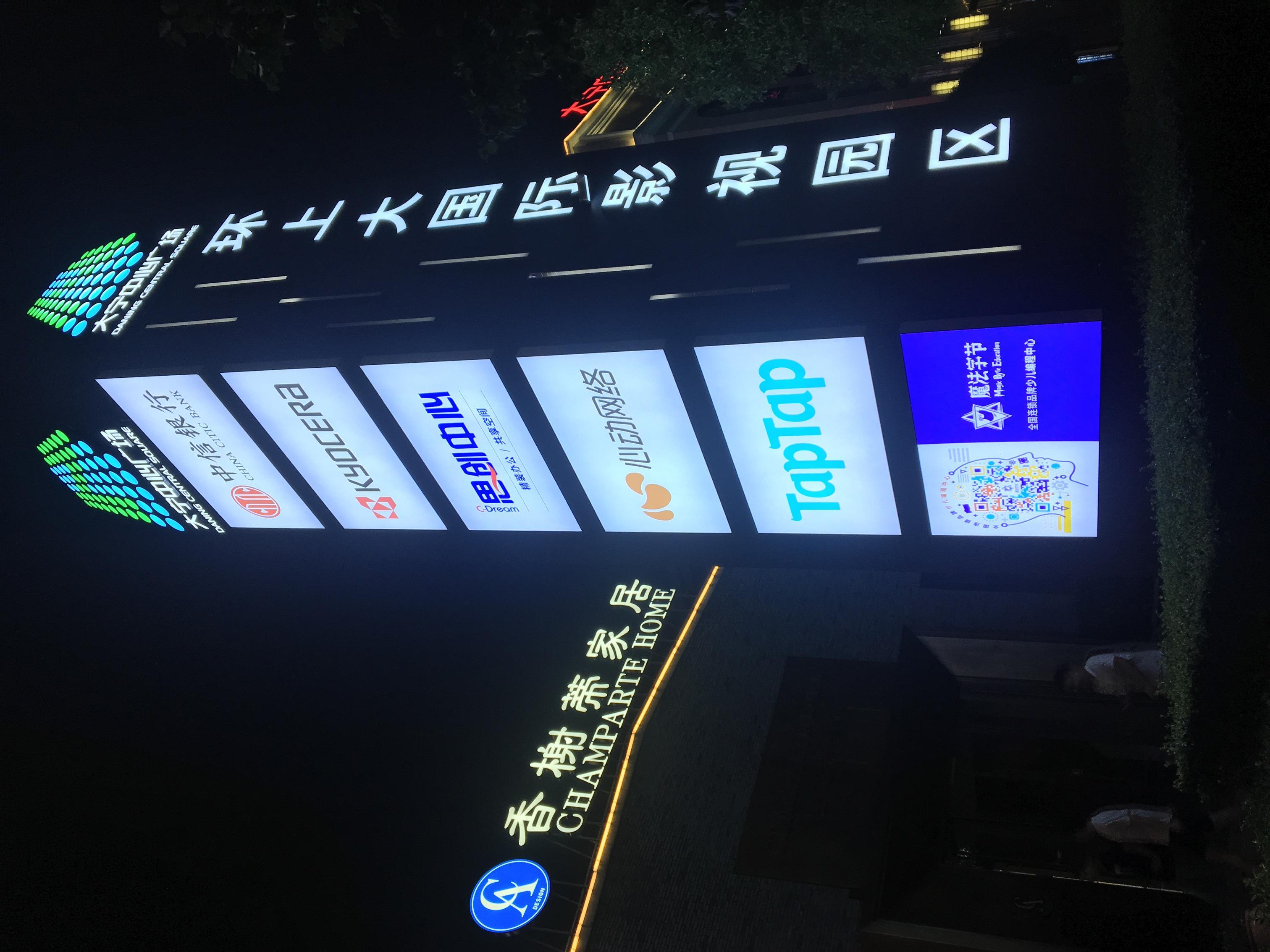 大宁中心广场二期
