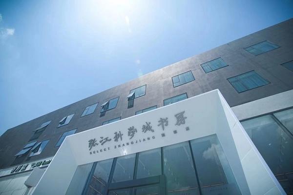 上海张江文化创意产业园区