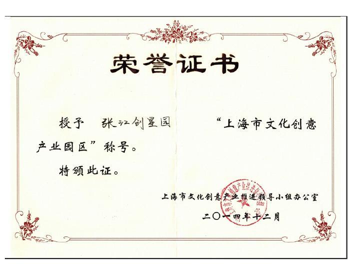 张江创星园