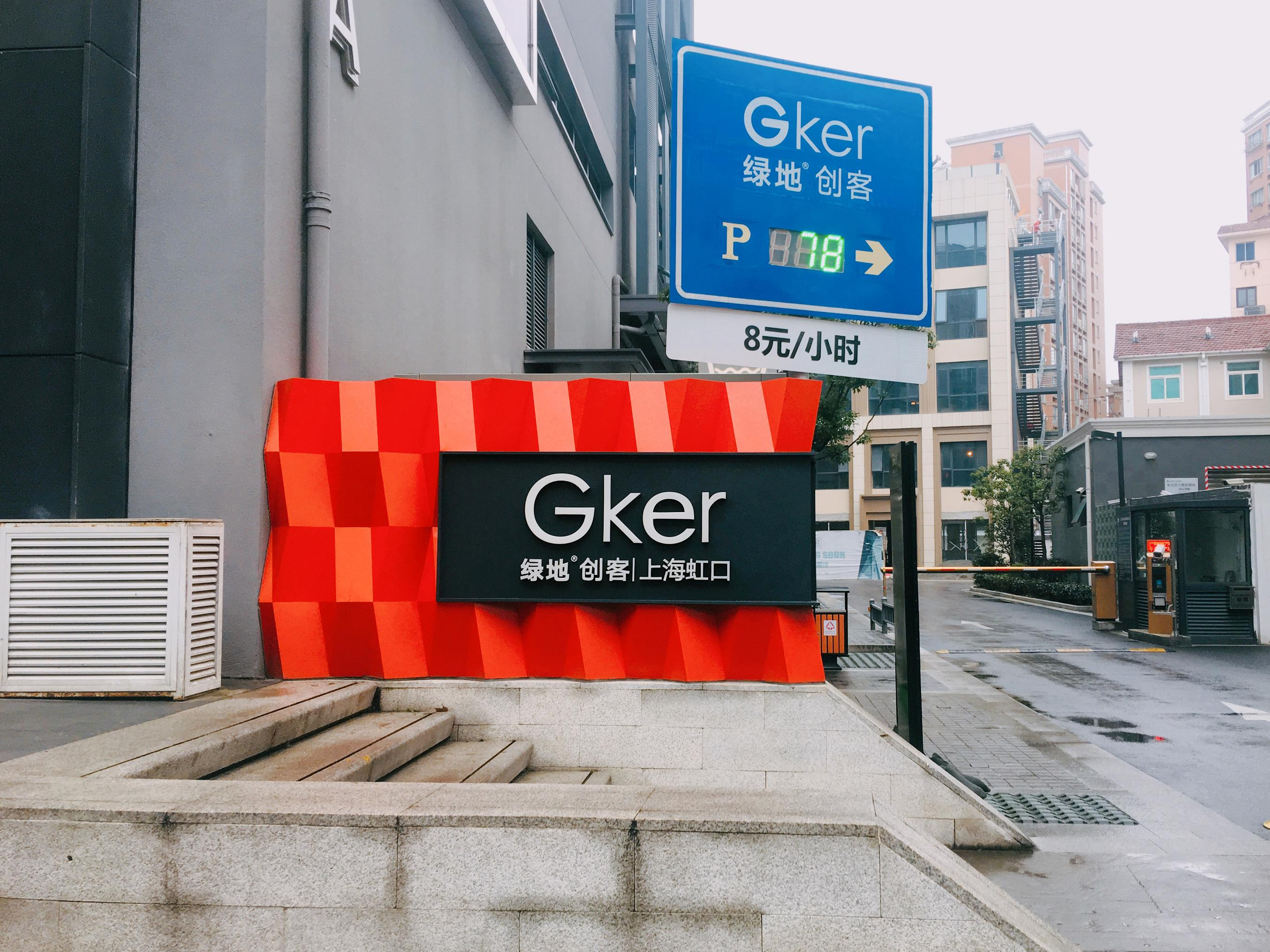 绿地创客/上海虹口