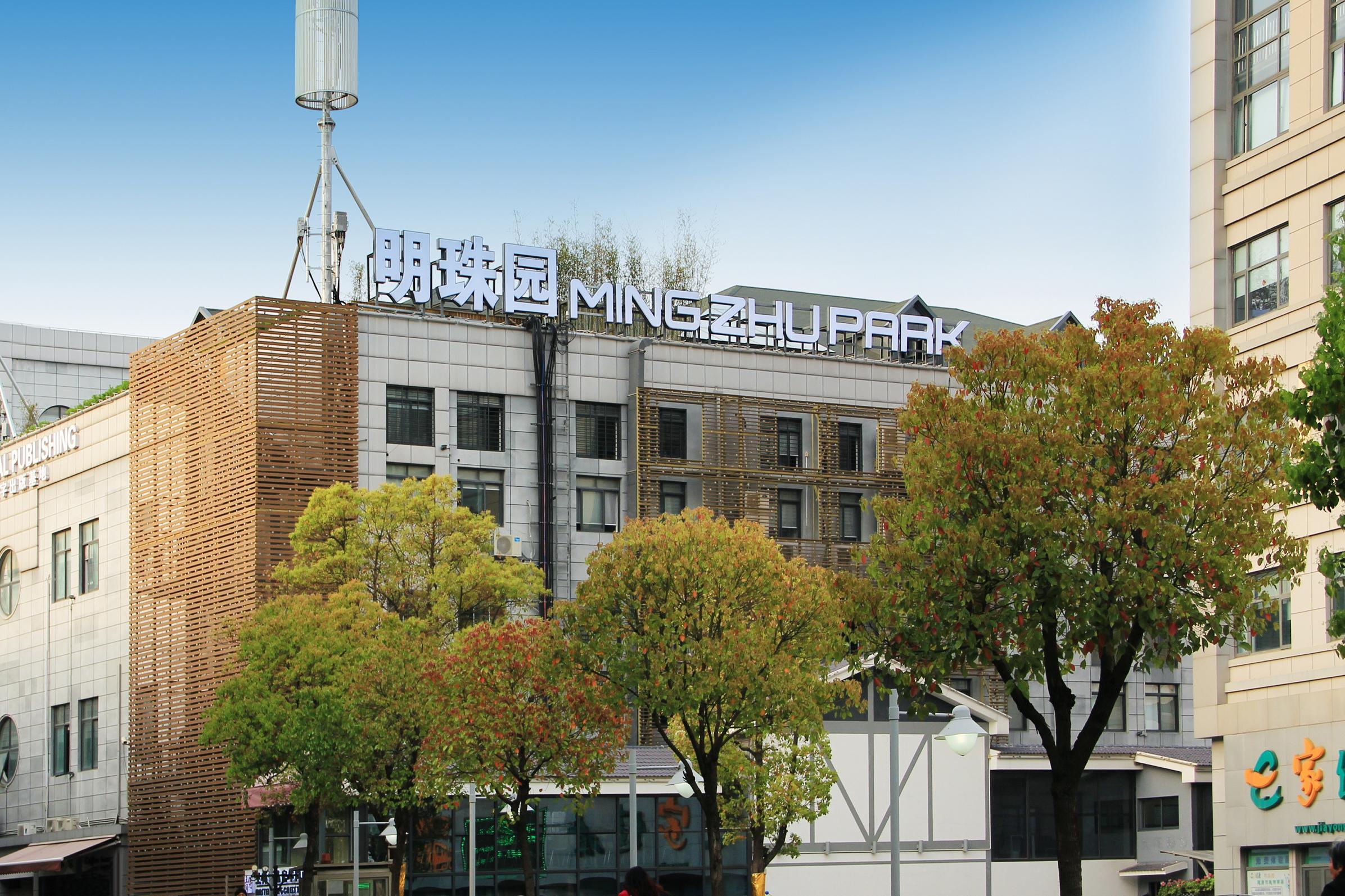 明珠创意产业园