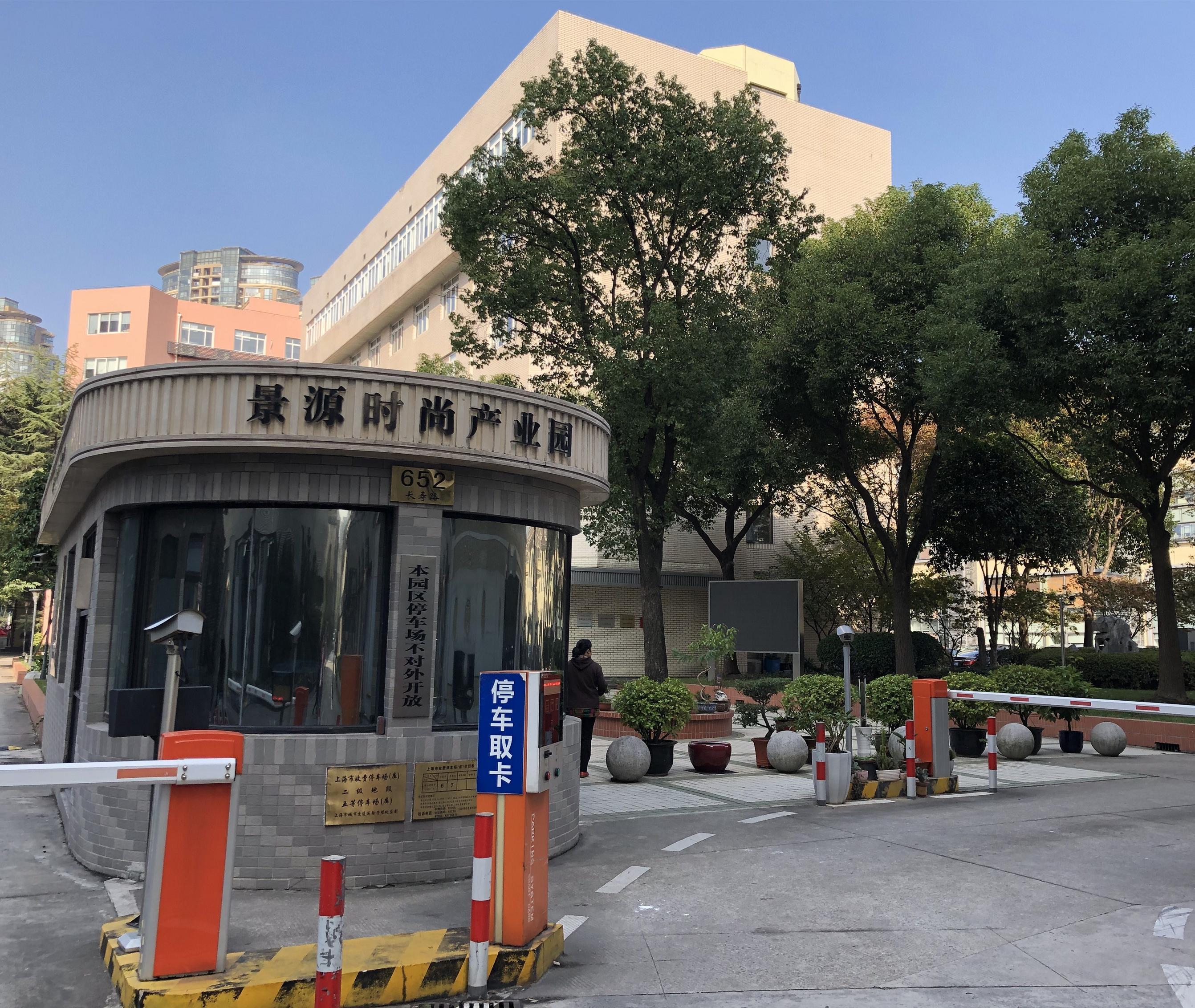景源时尚产业园