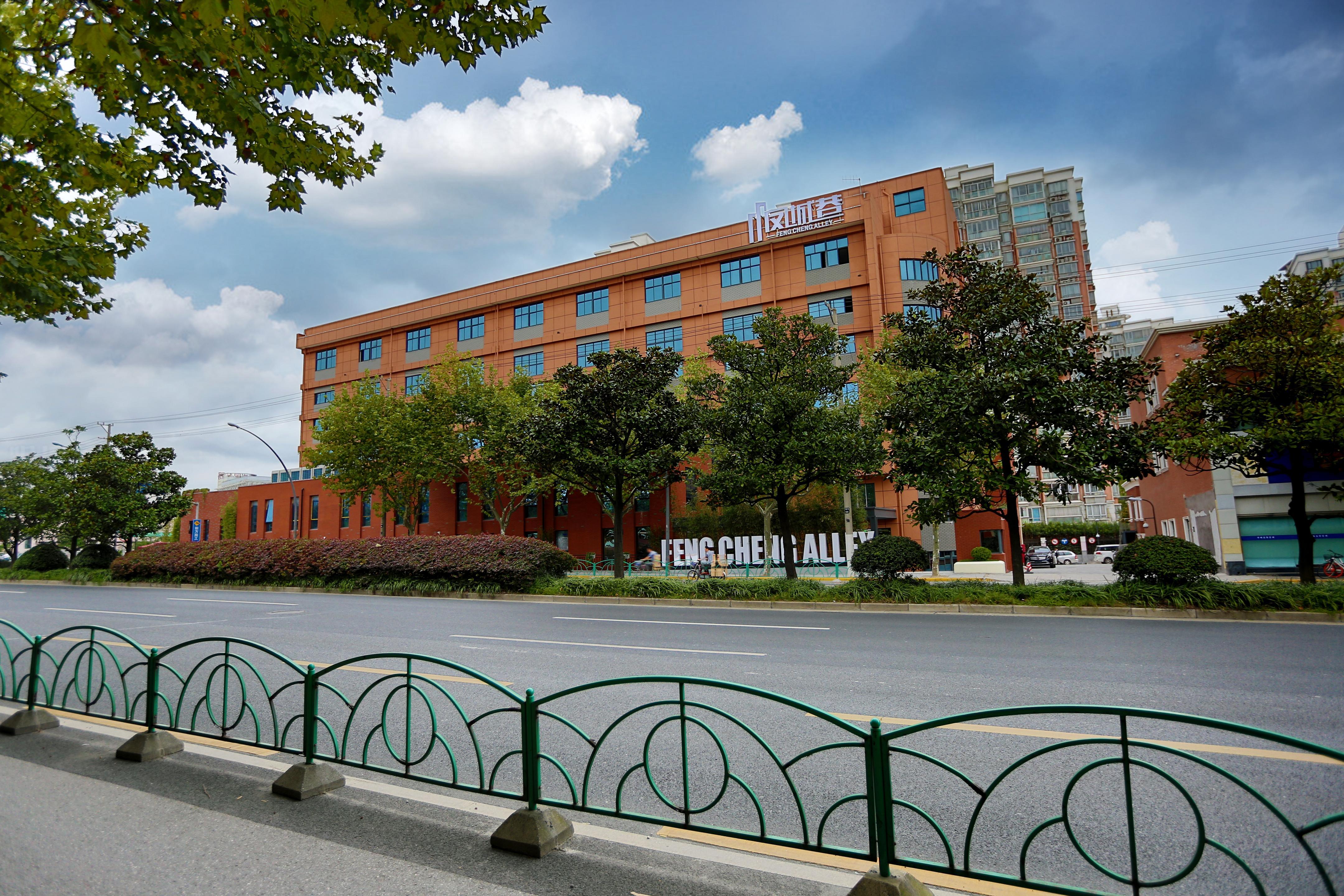 上海同和创意产业园(三期)