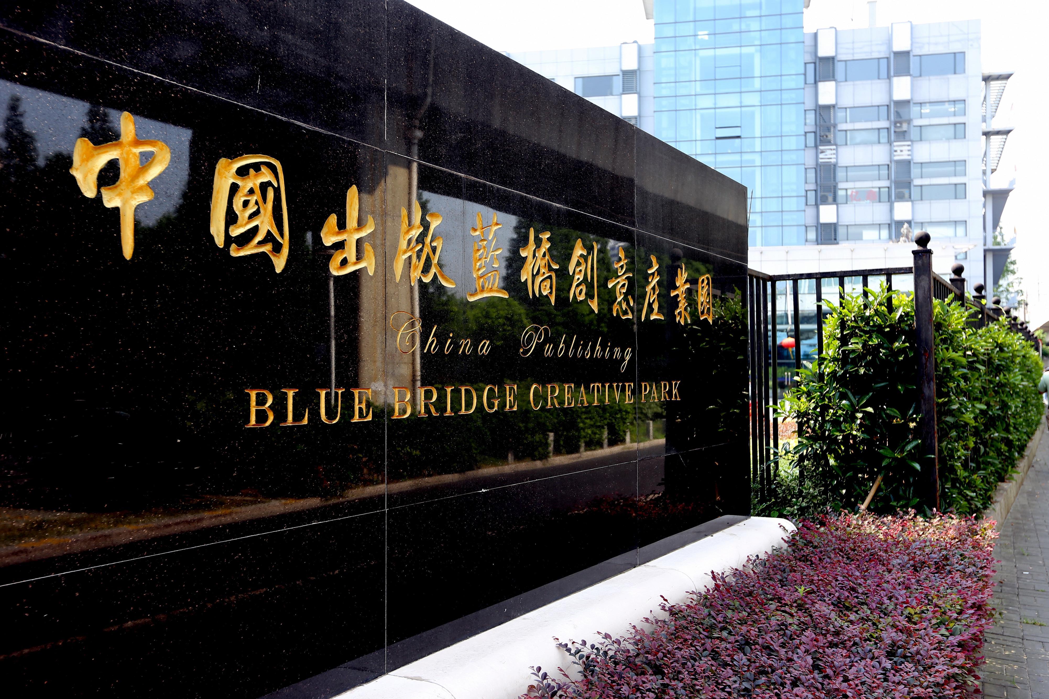 中国出版蓝桥创意产业园