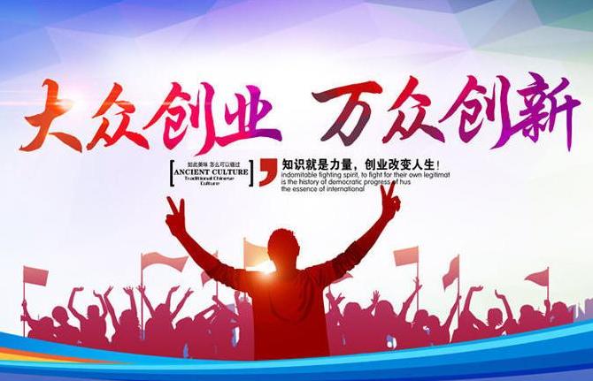 """工业和信息化部 财政部关于举办第六届""""创客中国""""中小企业创新创业大赛的通知"""